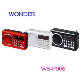 旺德 USB MP3 FM 隨身音響 WS~P006 ^(三色^)~ ◆可播放MP3音樂及
