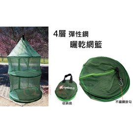 ~~蘋果戶外~~CHANODUG CD~116 4層彈性鋼曬乾網籃 收納小 鳥籠 餐廚籃