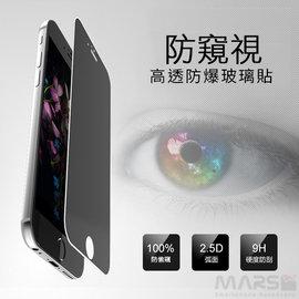 ~marsfun火星樂~~防偷窺~抗藍光鋼化玻璃貼螢幕貼玻璃膜防窺iPhone6 6sPl