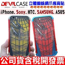 ~承靜 ~DEVILCASE 蜘蛛網爪痕 機身貼 For iPhone 6、6s、6 、6