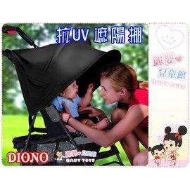 麗嬰兒童玩具館~美國DIONO 外掛式加大加長抗UV遮陽棚/遮陽罩-適用一般推車/傘車
