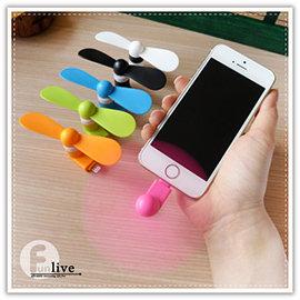 【Q禮品】B2922 iphone手機風扇/手機迷你風扇/i5/i6/i6s/Micro USB/隨身風扇/電風扇/手風扇/USB風扇