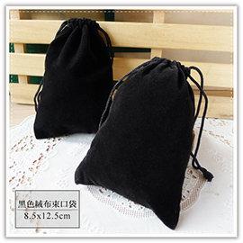 【Q禮品】B2928 黑色絨布袋-8.5x12.5cm/絨布束口袋/方形絨布套/高級絨布套/絨布袋/飾品袋/束口袋/手機袋/眼鏡袋/收納袋