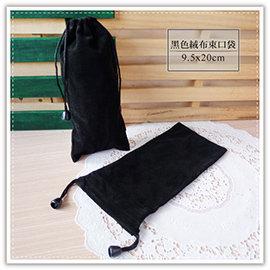 【Q禮品】B2929 黑色絨布袋9.5x20cm/絨布束口袋/方形絨布套/高級絨布套/絨布袋/飾品袋/束口袋/手機袋/眼鏡袋/收納袋