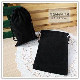 【Q禮品】B2930 黑色絨布袋12x17.5cm/絨布束口袋/方形絨布套/高級絨布套/絨布袋/飾品袋/束口袋/手機袋/眼鏡袋/收納袋