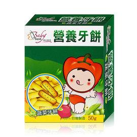 貝比斯特-滋養蔬菜牙餅50g