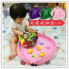 【Q禮品】A2926 防水玩具收納袋-小/玩具快速收納袋/秒收袋/快速收納包/玩具墊/野餐墊/沙灘墊/遊戲墊