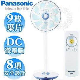 Panasonic國際牌14吋DC靜音遙控節能扇 F-L14CMD 立扇 電扇 電風扇 DC扇