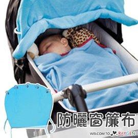 嬰兒推車防曬窗簾遮陽布 通風 配件【HH婦幼館】