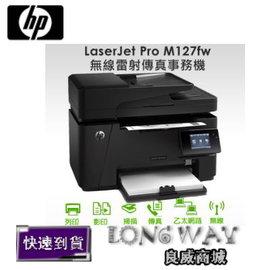 LINE ^~登錄送7~11 卡 1500 ^~ HP LaserJet M127fw 黑