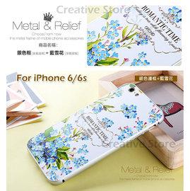~ 貨棧~ 3D立體浮雕金屬邊框系列 iPhone 6 6s Plus ~藍雪花