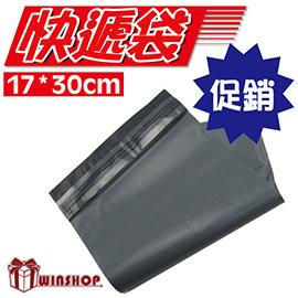 【Q禮品】A2944 自黏快遞袋-17x30cm-100入/物流袋/便利袋/破壞性膠水/自黏袋/網拍寄送/寄貨袋/客製化印製