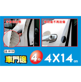 象皮貼 隱形防刮保護膜 防撞膜 透明膜 車門把 4x14cm 四片入 保護膜 車身保護膜