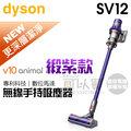【2018新機上市】dyson 戴森 ( Cyclone V10 animal SV12 ) 無線手持式吸塵器-緞紫 -原廠公司貨 ★12期★