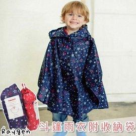 披風 斗篷式 男女童雨披 輕薄 透氣 可愛 星星 雨衣【HH婦幼館】