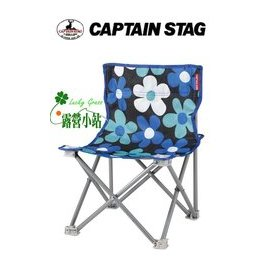大林小草~【UC-1593】日本鹿牌CAPTAIN STAG 花花野營椅(藍)、休閒椅、導演椅、摺疊椅