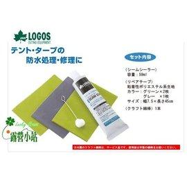 大林小草~【71999600】日本LOGOS 帳篷修補組/修補帳篷/維護/維修