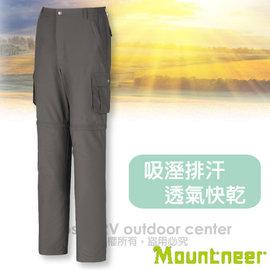 【Mountneer】男款SUPPLEX抗UV兩截式長褲.休閒機能褲/吸溼排汗.透氣快乾/21S05 中灰