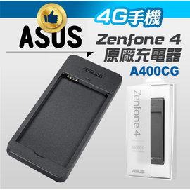 華碩 ASUS Zenfone4 座充 A400CG 充  充電 旅行 旅充 電池座充 旅