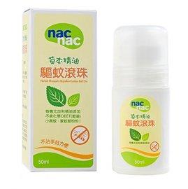 nac nac草本驅蚊滾珠50ML ^~方便大面積塗抹^!^!新上市^!^!^~