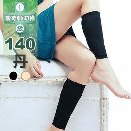 蒂巴蕾健康對策護小腿醫用輔助襪 140D