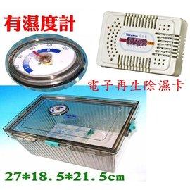 多用途防潮箱Standard  iDEA 壓克力L型^(附 製溼度計^) II 型電子再生