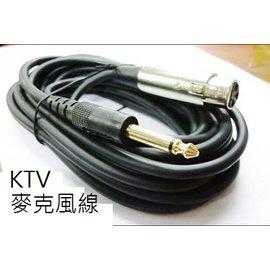 新竹市 卡拉OK/KTV包廂 6.5mm 3孔麥克風 連接線/轉接線/音源線/訊號線 **5米/5公尺**
