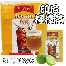 歡慶開幕限購 145巴里島必買伴手禮~Max tea 印尼檸檬紅茶~25g^~30小包與印