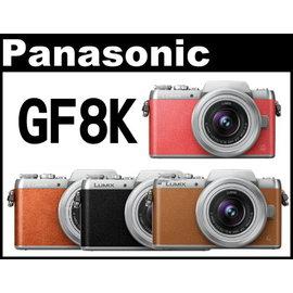 立即出貨~台南~東菱~Panasonic 國際 GF8 K 12~32 微單眼 ~贈64G