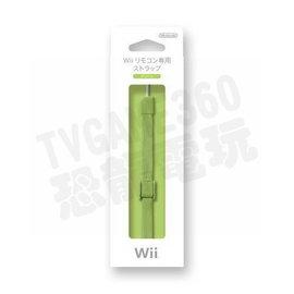 Nintendo 任天堂 Wii WiiU 腕帶 手腕繩 手腕帶 盒裝 綠色 ~台中恐龍電