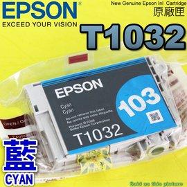 ^#鈺珩^#EPSON T1032 墨水匣~藍~T40W TX510FN TX550W T