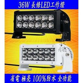 免 36W 雙排LED工作燈 12V 24V 美國CREE燈珠 超高亮度霧燈 越野燈 招牌
