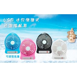 【涼一夏】USB 迷你便捷式可調 三速風扇 多色款  露營 郊遊 隨身扇