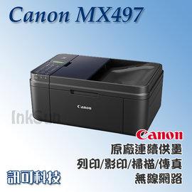 訊可 Canon PIXMA MX497 無線傳真多 相片複合機~影印 列印 掃描 傳真.