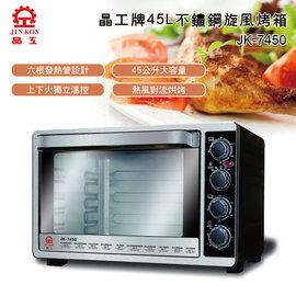 晶工牌45L 雙溫控不鏽鋼旋風烤箱 JK-7450