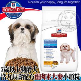 美國Hills希爾思~熟齡犬活力長壽小顆粒雞肉米大麥2kg4.4磅 包