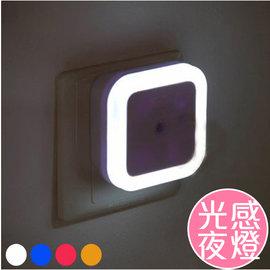LED 小夜燈 床頭燈 光控感應 智能家居 插電 壁燈 創意禮品【HH婦幼館】
