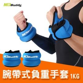MDBuddy 腕帶式負重手套1KG(一雙入 重量訓練 加重器 沙包 健身器材【99301454】≡排汗專家≡