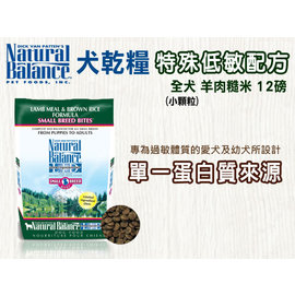 訂購~~~~~~SNOW~ Natural Balance~NB 低敏糧~羊肉糙米全犬配方