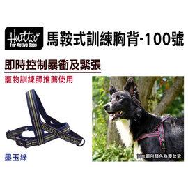 訂購~~1399~~SNOW~ Hurtta馬鞍式訓練胸背100號墨玉綠可即時控制寵物暴衝