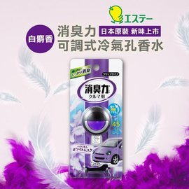 ~~優洛帕~汽車用品~~ 雞仔牌 新感覺 可調節開關控制香味量 冷氣出風孔夾式 液體香水芳