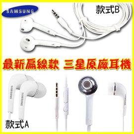 三星 耳機 線控 麥克風 Note3 Note4 Note5 S6 S7 edge A8
