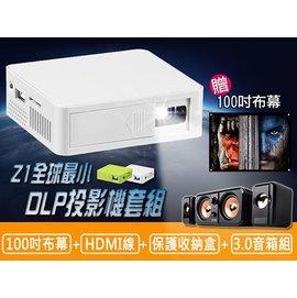 ~Dr.Mango~Z1迷你DLP掌上型投影機 ^(含布幕 音箱^)