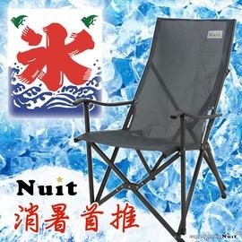 探險家戶外用品㊣NTC21 努特NUIT 冰涼椅 透氣網布鋁合金大川椅 海灘椅沙灘椅休閒椅透氣椅折疊椅摺疊椅