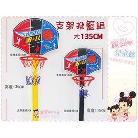 麗嬰兒童玩具館~簡易款四段可調高低幼兒支架投籃組L款加大版到135CM~底部可加沙加水