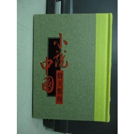 ~書寶 書T6╱一般小說_NEP~小說中國~情天恨海_莫志國