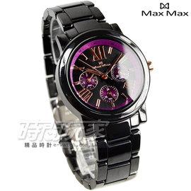 Max Max 黑陶瓷錶 三眼錶 切割藍寶石水晶 黑面紫x玫瑰金 MAS50803J~B5
