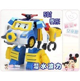 麗嬰兒童玩具館~POLI波力-救援小英雄-5吋LED變形波方小車-變形潛水波力/太空波力