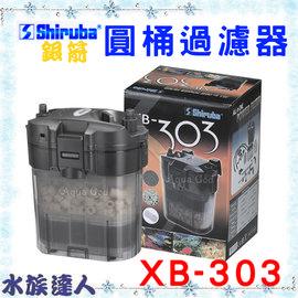 【水族達人】銀箭shiruba《 XB-303 圓桶過濾器》 多功能外置圓筒過濾器 360L/H