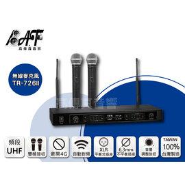 高傳真音響 ~TEV TR~726II~UHF雙頻道無線麥克風~搭~手握麥克風│活動、音響